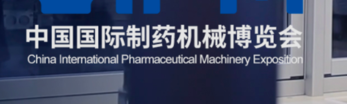 China International Pharmaceutical Machinery Exposition (CIPM)